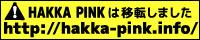 HAKKA PINK