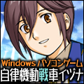 『自律機動戦車イヅナ』応援中!